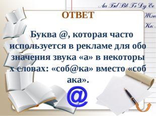 ЛЕКСИКА 10 баллов Замени одним словом: Говорить тихо, неразборчиво; Перевёрты