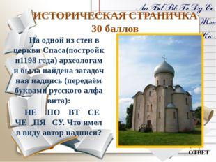 ЛЕКСИКА 20 баллов Русская поговорка гласит: «Не было ни гроша, да вдруг алтын