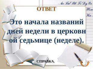 ЛЕКСИКА 30 баллов В словаре В.И.Даля встречается ныне забытое слово КОЛОЗЕМИ
