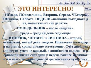 ЛЕКСИКА 40 баллов Подберите синонимы к словам: адекватный, флегматичный, утр