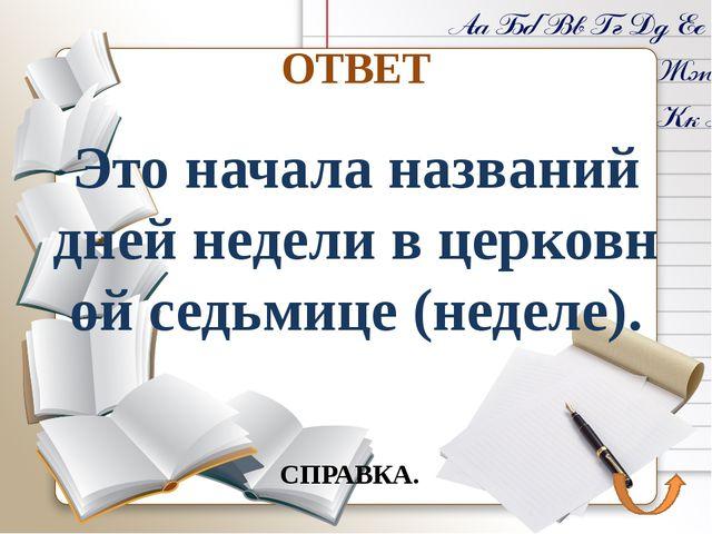 ЛЕКСИКА 30 баллов В словаре В.И.Даля встречается ныне забытое слово КОЛОЗЕМИ...