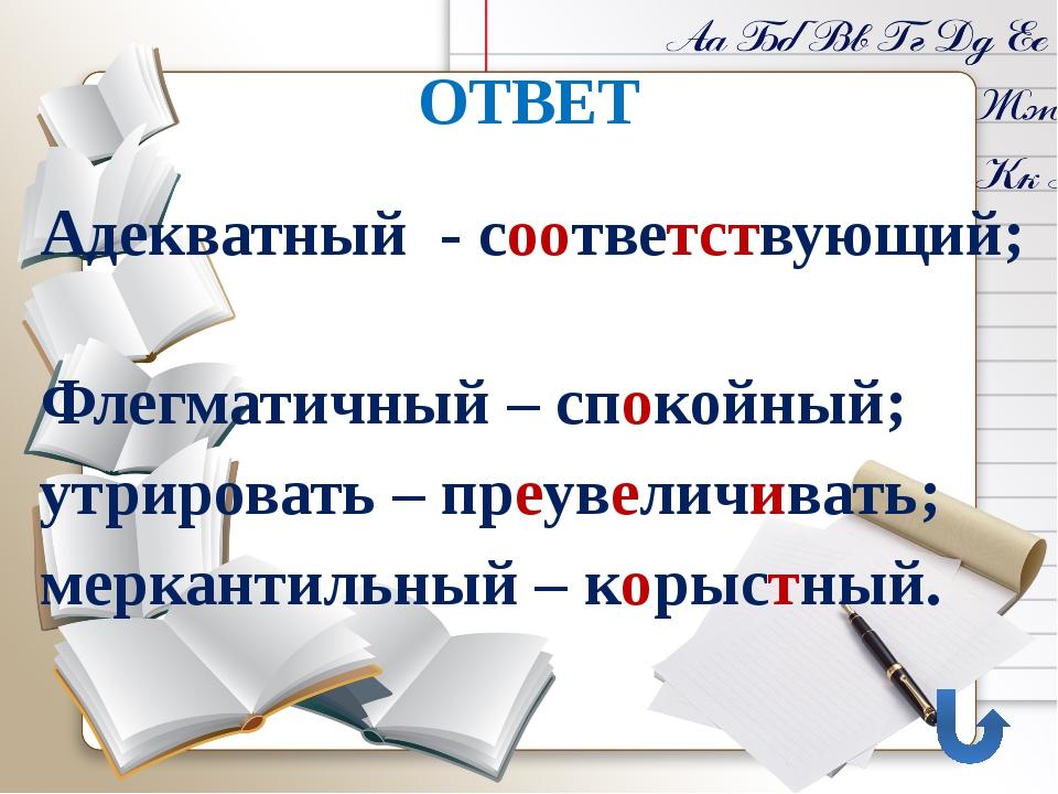 РЕБУСЫ, ШАРАДЫ 10 баллов  О Г , ОТВЕТ
