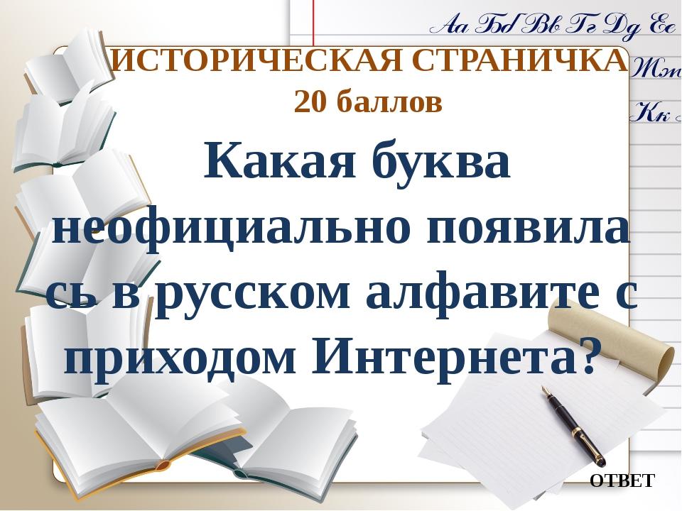 ИСТОРИЧЕСКАЯ СТРАНИЧКА 50 баллов А.С. Пушкин и В.И. Даль были знакомы друг с...