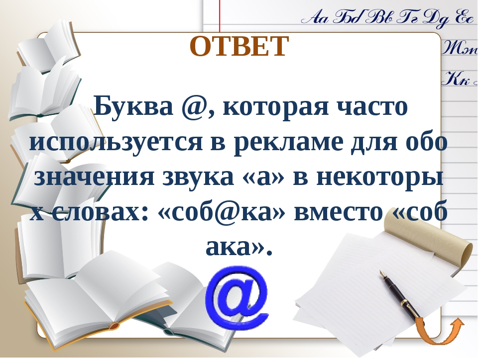 ЛЕКСИКА 10 баллов Замени одним словом: Говорить тихо, неразборчиво; Перевёрты...