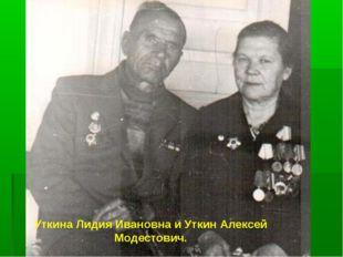 Уткина Лидия Ивановна и Уткин Алексей Модестович.