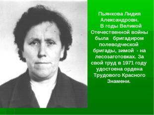 Пьянкова Лидия Александровн. В годы Великой Отечественной войны была бригадир