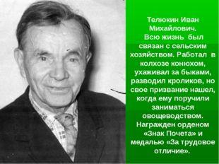 Телюкин Иван Михайлович. Всю жизнь был связан с сельским хозяйством. Работал
