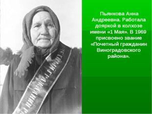 Пьянкова Анна Андреевна. Работала дояркой в колхозе имени «1 Мая». В 1969 пр