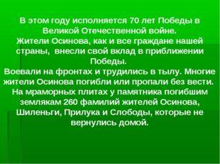 В этом году исполняется 70 лет Победы в Великой Отечественной войне. Жители О