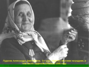 Лудкова Александра Дмитриевна. Ее труд отмечен многими наградами, в том числе