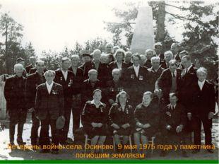 Ветераны войны села Осиново 9 мая 1975 года у памятника погибшим землякам.