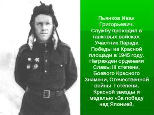 Пьянков Иван Григорьевич. Службу проходил в танковых войсках. Участник Парада