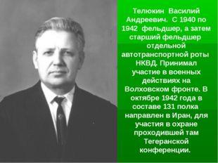 Телюкин Василий Андреевич. С 1940 по 1942 фельдшер, а затем старший фельдшер