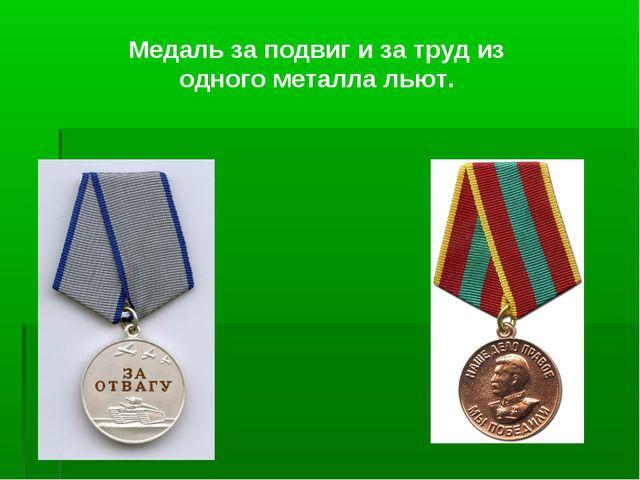Медаль за подвиг и за труд из одного металла льют.