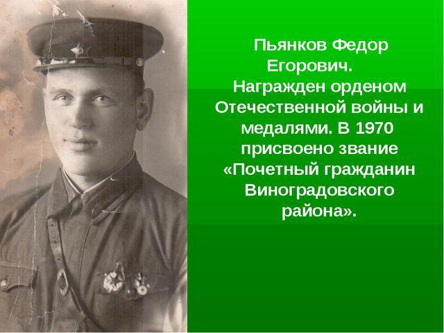 Пьянков Федор Егорович. Награжден орденом Отечественной войны и медалями. В...