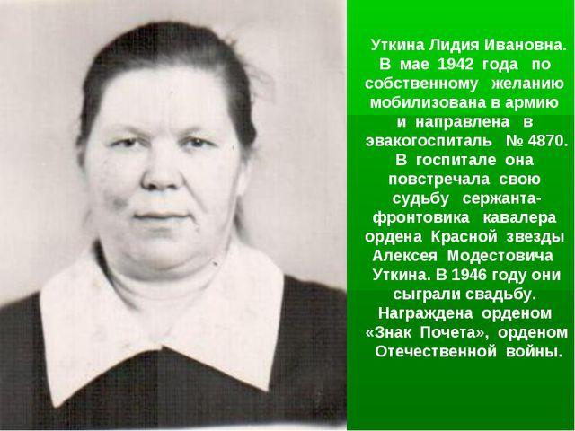 Уткина Лидия Ивановна. В мае 1942 года по собственному желанию мобилизована...