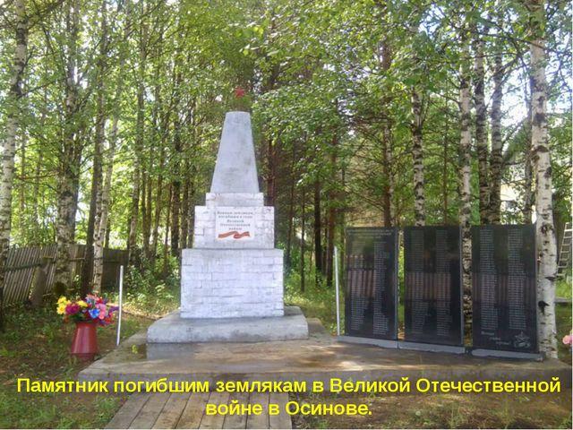 Памятник погибшим землякам в Великой Отечественной войне в Осинове.