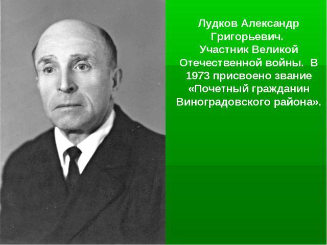 Лудков Александр Григорьевич. Участник Великой Отечественной войны. В 1973 пр...