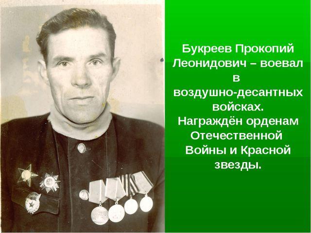 Букреев Прокопий Леонидович – воевал в воздушно-десантных войсках. Награждён...