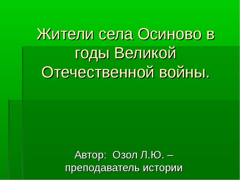 Жители села Осиново в годы Великой Отечественной войны. Автор: Озол Л.Ю. – пр...