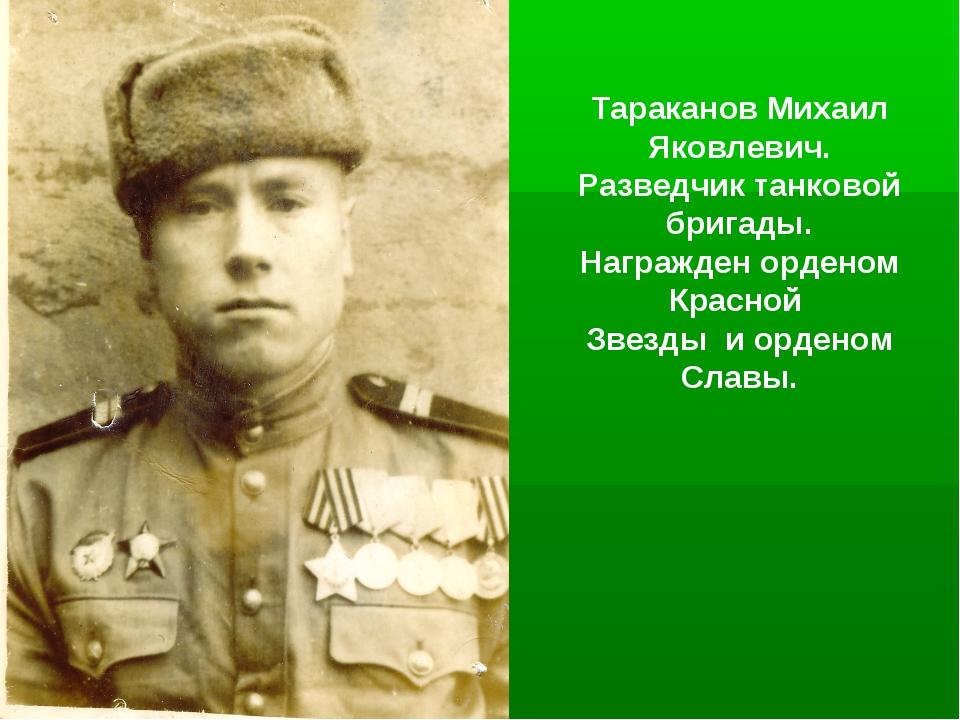 Тараканов Михаил Яковлевич. Разведчик танковой бригады. Награжден орденом Кра...