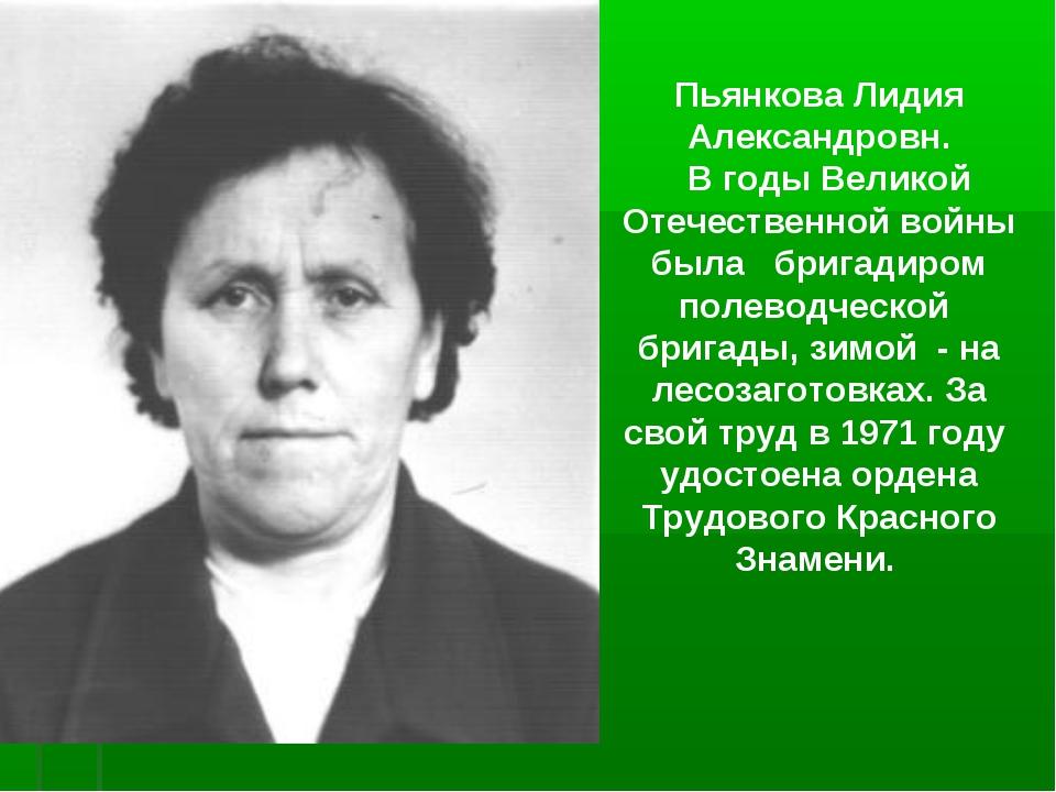 Пьянкова Лидия Александровн. В годы Великой Отечественной войны была бригадир...