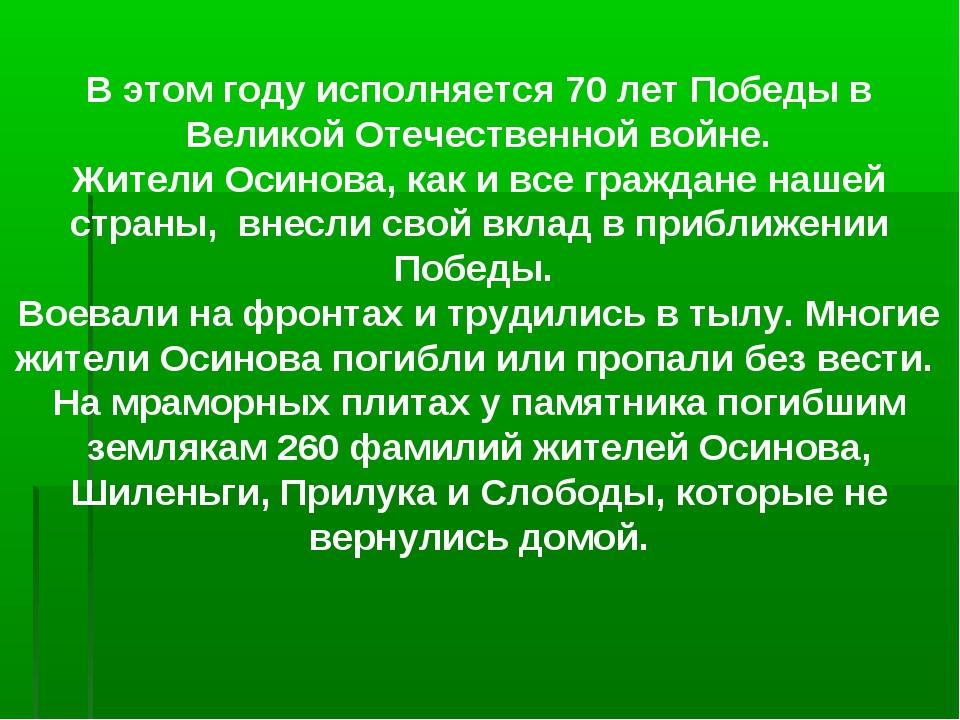 В этом году исполняется 70 лет Победы в Великой Отечественной войне. Жители О...