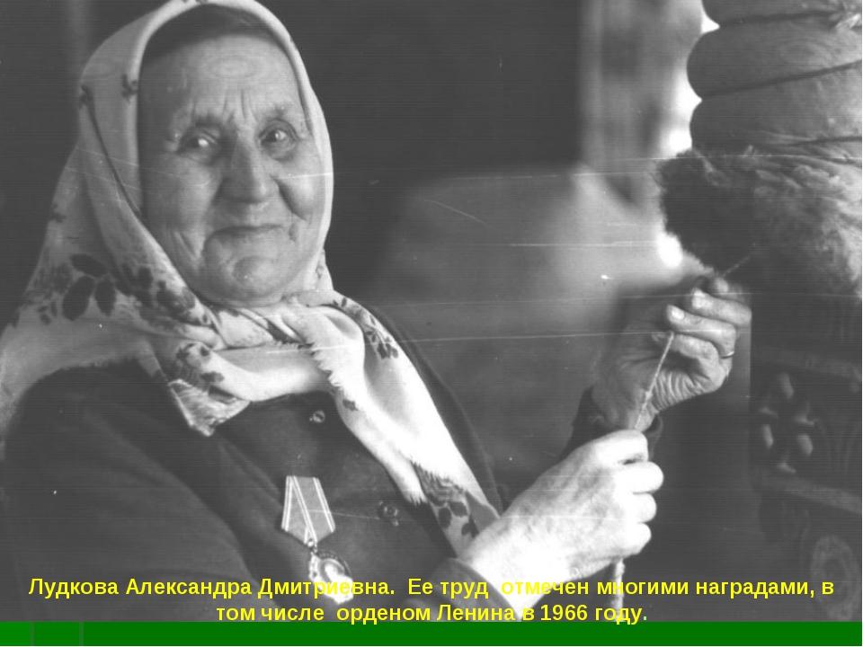 Лудкова Александра Дмитриевна. Ее труд отмечен многими наградами, в том числе...