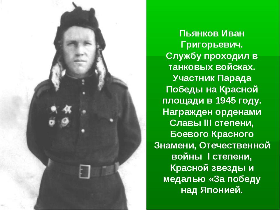 Пьянков Иван Григорьевич. Службу проходил в танковых войсках. Участник Парада...