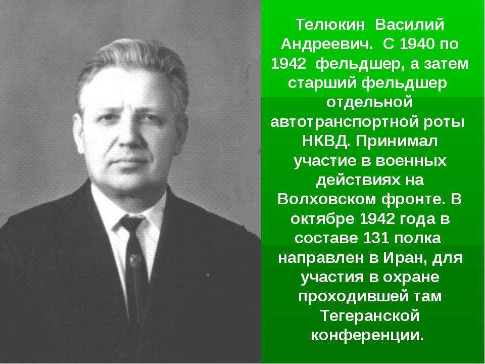 Телюкин Василий Андреевич. С 1940 по 1942 фельдшер, а затем старший фельдшер...