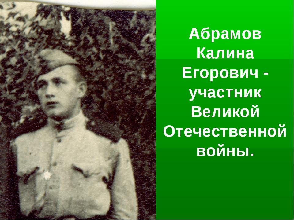 Абрамов Калина Егорович - участник Великой Отечественной войны.