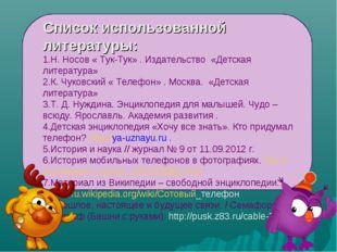 Список использованной литературы: Н. Носов « Тук-Тук» . Издательство «Детская