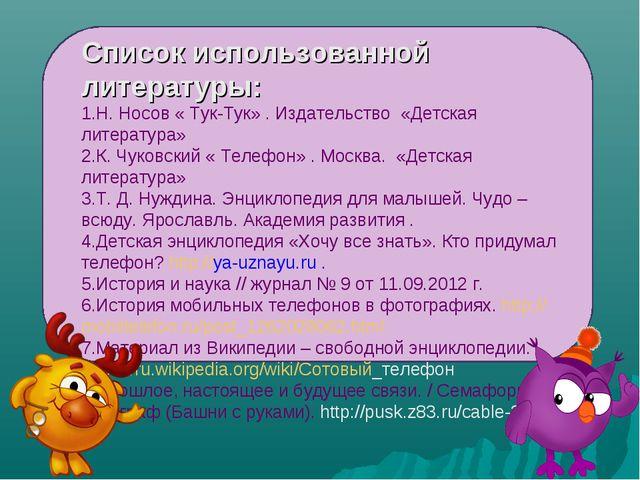 Список использованной литературы: Н. Носов « Тук-Тук» . Издательство «Детская...