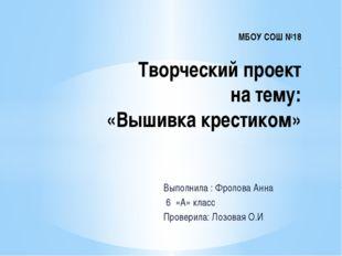 Выполнила : Фролова Анна 6 «А» класс Проверила: Лозовая О.И МБОУ СОШ №18 Твор