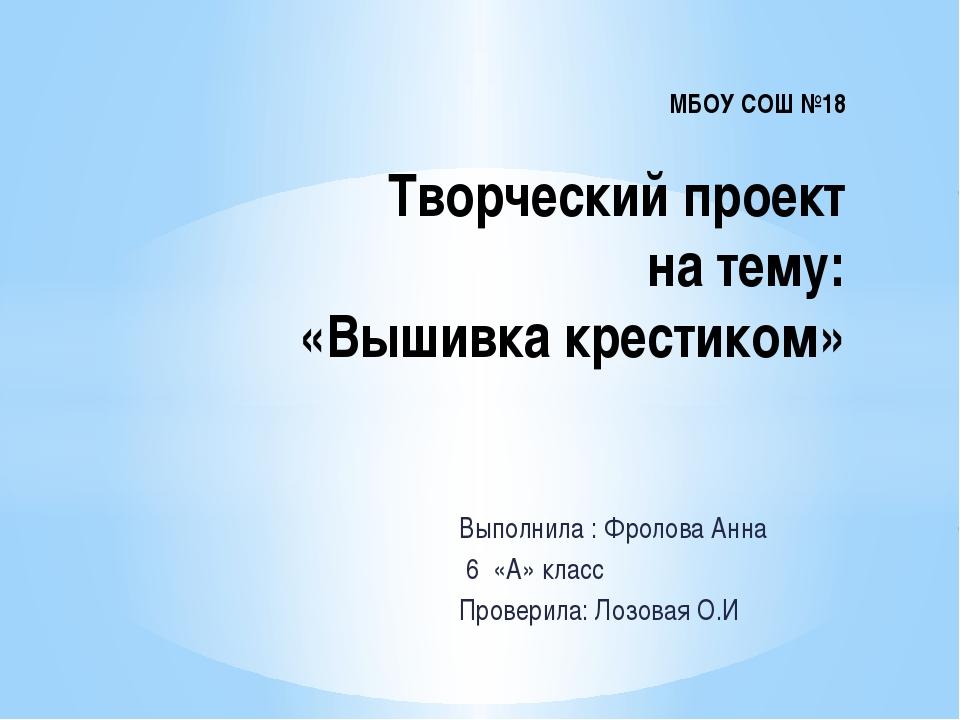 Выполнила : Фролова Анна 6 «А» класс Проверила: Лозовая О.И МБОУ СОШ №18 Твор...