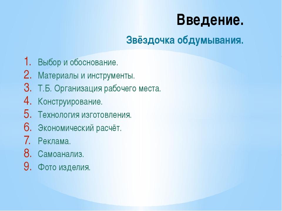 Выбор и обоснование. Материалы и инструменты. Т.Б. Организация рабочего места...