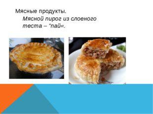 """Мясные продукты. Мясной пирог из слоеного теста – """"пай«."""