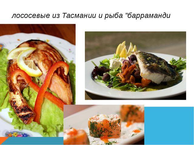 """лососевые из Тасмании и рыба """"барраманди"""