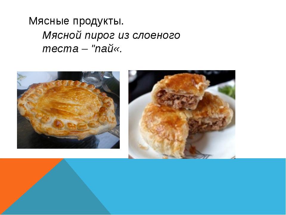 Мясной слоеный пирог рецепт с пошагово в духовке
