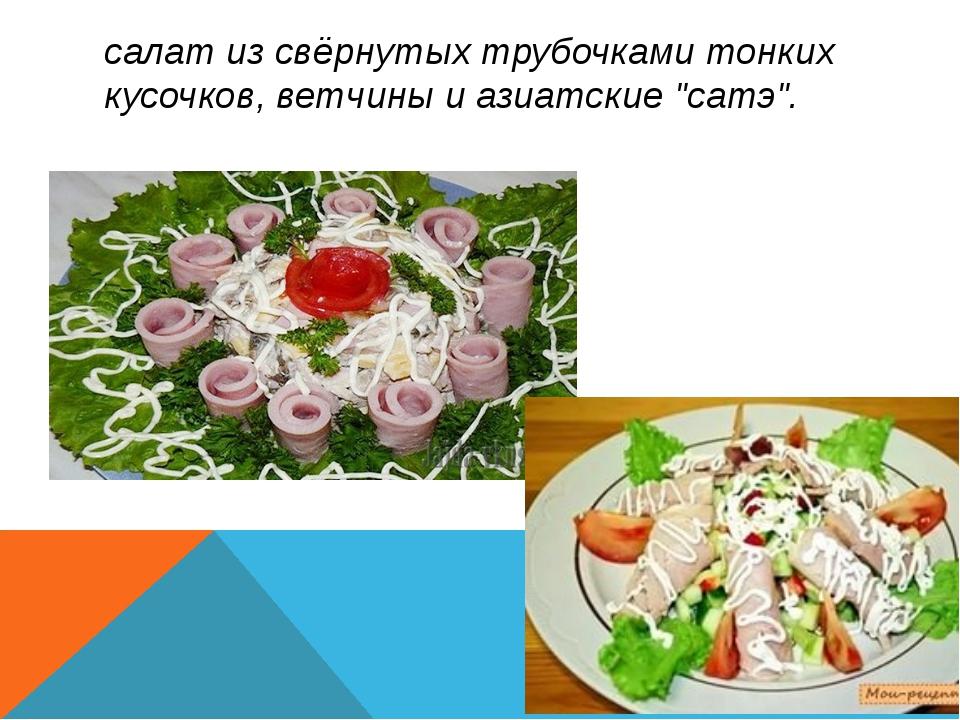 """салат из свёрнутых трубочками тонких кусочков, ветчины и азиатские """"сатэ""""."""