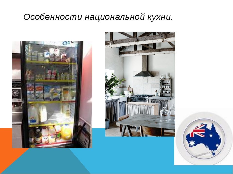 Особенности национальной кухни.