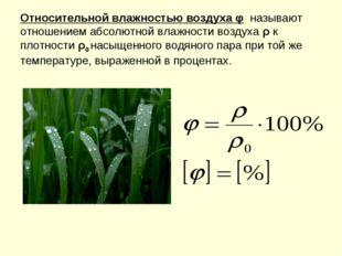 Относительной влажностью воздуха φ называют отношением абсолютной влажности в