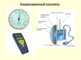 Конденсационный гигрометр