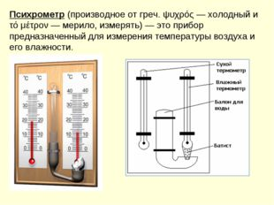 Психрометр(производное от греч. ψυχρός — холодный и τό μέτρον — мерило, изме