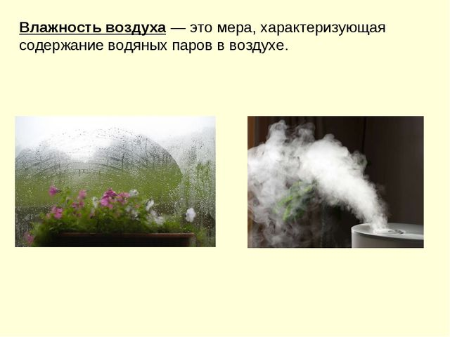 Влажностьвоздуха —этомера, характеризующая содержание водяныхпаров в возд...