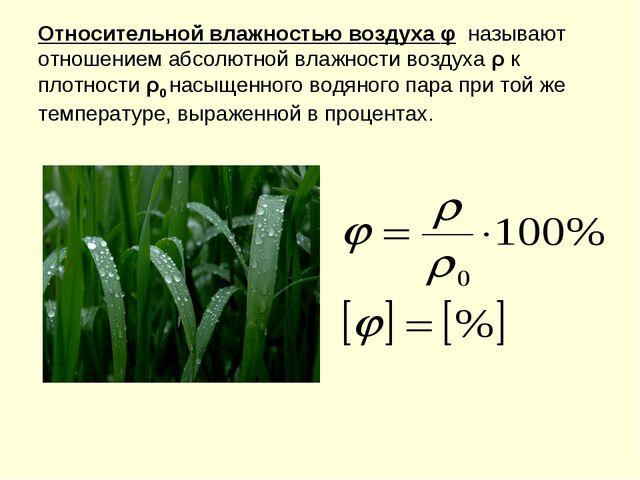 Относительной влажностью воздуха φ называют отношением абсолютной влажности в...