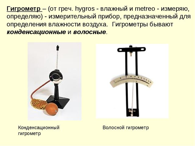 Гигрометр – (от греч. hygros - влажный и metreo - измеряю, определяю) - измер...