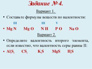 Задание № 4. Вариант 1. Cоставьте формулы веществ по валентности: III III V M