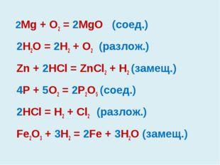2Mg + O2 = 2MgO (соед.) 2H2O = 2H2 + O2 (разлож.) Zn + 2HCl = ZnCl2 + H2 (за