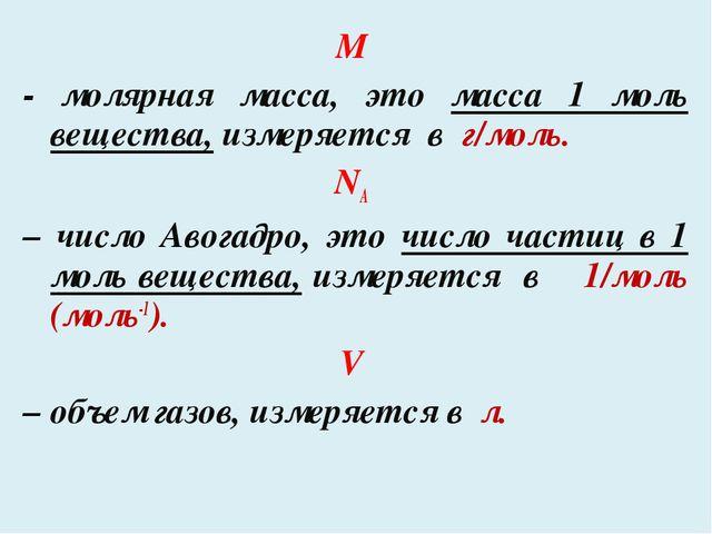 М - молярная масса, это масса 1 моль вещества, измеряется в г/моль. NА – числ...